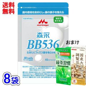 p[送料無料][森永 ビヒダス BB536]45カプセルx8袋セット(4ヶ月分)森永乳業生きてとどまる森永のビフィズス菌