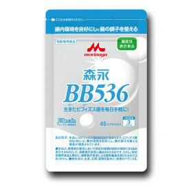 *【森永 ビヒダス BB536】45カプセル×12袋セット(1日3カプセル×6ヶ月分)森永乳業生きてとどまる森永のビフィズス菌 [インフルエンザ][ノロウィルス][O157][花粉症]