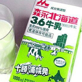 [お得なまとめ買い 送料無料]北海道 十勝 浦幌(うらほろ)の大自然が生んだ森永北海道3.6牛乳(成分無調整)常温で保存ができる森永牛乳 ロングライフ牛乳 2ケース(24個入り) 森永乳業