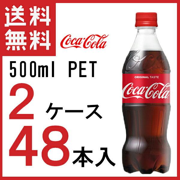 コカ・コーラ 500mlPET × 48本価格は1本あたりの価格です。 ご注文は48本単位で!! 【500PET×2ケース】 コカコーラ ペットボトル 炭酸飲料 【コカコーラ】 【メーカー直送】 【送料無料】