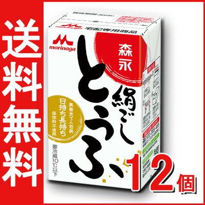 森永の絹ごしとうふ長期保存可能豆腐(12個入り)森永乳業【送料無料】【クール便配送】北海道・東北・沖縄は別途追加送料が必要上記以外は送料無料です。(従来品)絹ごし豆腐、(新商品)お料理向き豆腐どちらかお選びいただけます。
