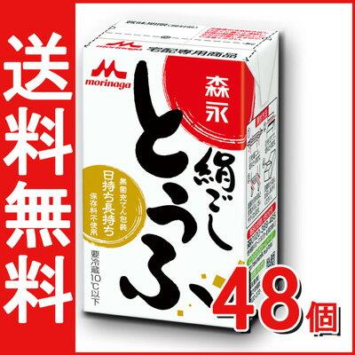 森永の絹ごしとうふ長期保存可能豆腐(48個入り)森永乳業【送料無料】【クール便配送】北海道・東北・沖縄は別途追加送料が必要上記以外は送料無料です。(従来品)絹ごし豆腐、(新商品)お料理向き豆腐どちらかお選びいただけます。