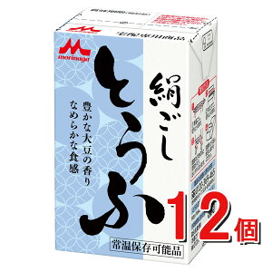 森永の絹ごしとうふ長期常温保存可能豆腐(12個入り)森永乳業[送料無料](従来品)絹ごし豆腐、(新商品)お料理向き豆腐どちらかお選びいただけます。