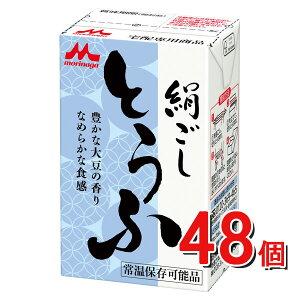 森永の絹ごしとうふ長期常温保存可能豆腐(48個入り)森永乳業[送料無料](従来品)絹ごし豆腐、(新商品)お料理向き豆腐どちらかお選びいただけます。