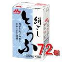 森永の絹ごしとうふ長期常温保存可能豆腐(72個入り)森永乳業[送料無料]北海道・沖縄・離島は別途追加送料が必要上記以…