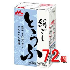 森永の絹ごしとうふ長期常温保存可能豆腐(72個入り)森永乳業[送料無料](従来品)絹ごし豆腐、(新商品)お料理向き豆腐どちらかお選びいただけます。