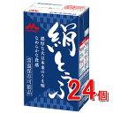 森永の絹ごしとうふ長期常温保存可能豆腐(24個入り)森永乳業[送料無料]絹とうふ、(少し硬め)森永絹とうふ しっかりど…