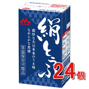 森永の絹ごしとうふ長期常温保存可能豆腐(24個入り)森永乳業[送料無料]絹とうふ、(少し硬め)森永絹とうふ しっかりどちらかお選びいただけます。