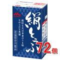 【期間限定】【お得なまとめ買い】【送料無料】森永の絹ごし豆腐開けたときが作りたての味長期保存可能豆腐2ケース(72個入り)森永乳業