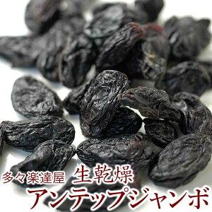 岐阜 多々楽達屋 生乾燥アンテップジャンボ68g グレープシード 種ごと食べる巨峰 ドライフルーツ 砂糖不使用 たたらちや