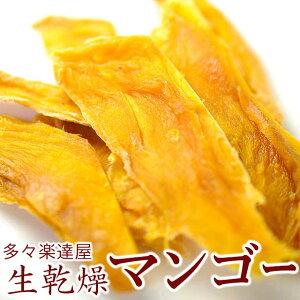 岐阜 多々楽達屋 生乾燥マンゴー42g ドライフルーツ 砂糖不使用 生乾燥南アフリカ産マンゴー たたらちや