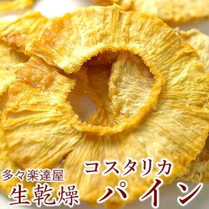 岐阜 多々楽達屋 生乾燥コスタリカパイン48g ドライフルーツ 砂糖不使用 パイン パイナップル たたらちや