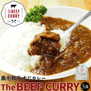 ザ・ビーフ黒毛和牛すじカレー【250g・3食入】