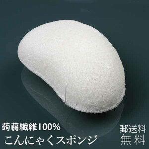 こんにゃくスポンジ(蒟蒻繊維100% ハンディ・フェイス用) 毛穴ケア 角質除去 洗顔ブラシ こんにゃくパフ コンニャクスポンジ コンニャクパフ
