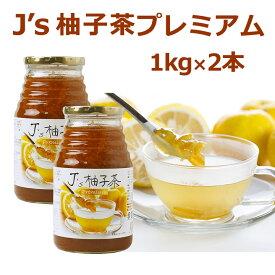 料理研究家・J.ノリツグさんプロデュースJ's 柚子茶 premium×2本(プロが選んだ・柚子茶1kg瓶入り×2本)(ギフト・中元 歳暮)【常温・冷蔵可】