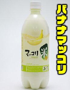 バナナマッコリ750ml 麹醇堂(クッスンダン)米マッコリ バナナ味 マッコルリ 常温便・クール冷蔵便可