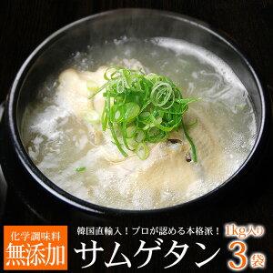 韓国宮廷料理サムゲタン(参鶏湯)1kg×3袋セット(1袋 2〜3人前) 韓国直輸入!プロが選ぶ業務用の本格レトルトサンゲタン(ギフト・中元 歳暮) 常温便・クール冷蔵便可 送料無料