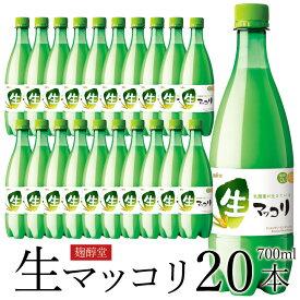 麹醇堂生マッコリ700ml×20本(クッスンダン センマッコリ マッコルリ) クール冷蔵便