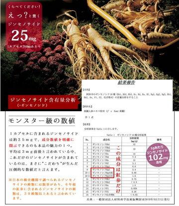 J'sKami高麗30カプセル(250mg×30)高濃度高麗人参エキス粉末【常温・冷蔵可】(朝鮮人参高麗人参)