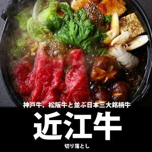 近江牛切り落とし1kg(250g×4パック) 冷凍便 送料無料