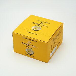 プロが選んだ・J's食の美膳パウダーにんにく184g(4g×46包)J.ノリツグさんプロデュース!