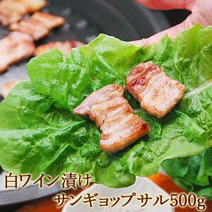 白ワイン漬けサンギョップサル500g・煎り塩10g付き(約5人前) 香りが旨い!ソウルで大流行の豚三枚バラ焼肉(サムギョップサル・サムギョプサル・サンギョプサル) 冷凍便