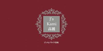 J'sKami高麗30カプセル(265mg×30)高濃度高麗人参エキス粉末【常温・冷蔵可】(朝鮮人参高麗人参)