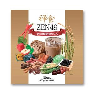 49種類の穀物や果物、海産物が入った韓国禅食「ZEN49」(20g×30包入)ダイエットにも最適です!