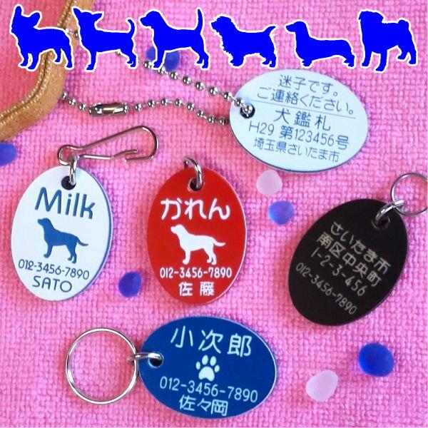 【両面刻印】迷子札・だ円・犬のイラスト入り (メール便なら→)【送料無料】