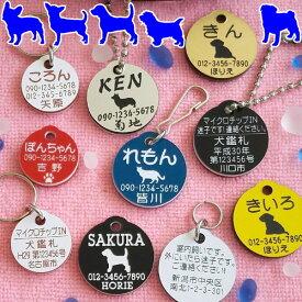 【両面刻印】迷子札・丸・犬のイラスト入り (メール便なら→)【送料無料】