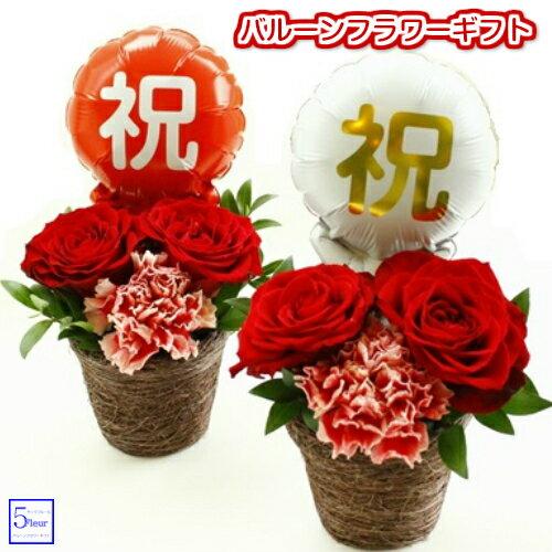 【 バルーン フラワー ギフト 】 バルーンフラワー 祝 ミニ Happy Birthday お誕生日 誕生日 お祝 開店