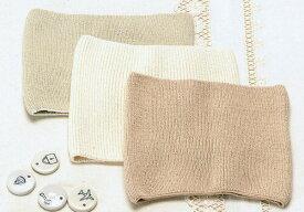 無縫製(ホールガーメント) 子供用はらまき 80〜130cm【9011】 腹巻 日本製