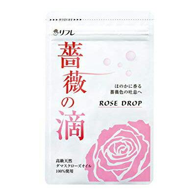 口臭サプリ 飲む ローズ サプリ フェロモン 口臭予防 臭い対策 加齢臭 体臭 リフレ 薔薇の滴 送料無料 n201100