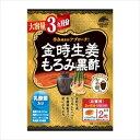 健康食品 生姜 サプリメント もろみ黒酢 サプリ 金時生姜もろみ黒酢 大容量 3ヶ月分 送料無料 メール便 n031600