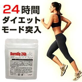 燃焼系 サプリ ダイエット サプリ ウォーキング 脂肪燃焼 スリム ダイエット 基礎代謝アップ サプリメント バーンアップ24h メール便 送料無料 n251601