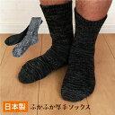 靴下 ふかふか暖かい厚手ソックス【男性用・日本製】厚手 靴下 メンズ 冷え取り ブラック グレー 全2色 25〜27cm 男性…