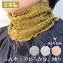 ネックカバー UVカット素材 ネックウォーマー レディース 全5色 フリーサイズ 日本製 寒さ対策 防寒 紫外線対策 ネッ…