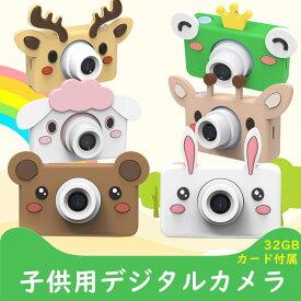 子供用 デジタルカメラ クリスマス おもちゃ 子供カメラ トイカメラ WiFi機能搭載 2400万画素 プレゼント キッズカメラ32GBカード付き 無料ラッピング