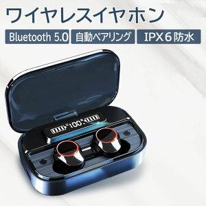 ワイヤレスイヤホン bluetooth イヤホン 完全 ブルートゥース イヤホン Bluetooth5.0 自動ペアリング IPX6防水 両耳 片耳 ヘッドホン 通話 AACコーデック