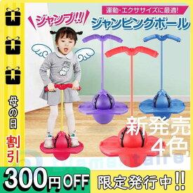 おもちゃ 知育玩具 室内 外遊び ジャンピングボード 子供 大人 親子 3歳 4歳 5歳 6歳 誕生日 プレゼント 男の子 女の子 ギフト 小学生 幼稚園 保育園