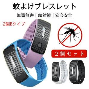 蚊よけブレスレット 虫除け 無毒無害 蚊対策 USB充電 超音波 静音 化学薬品含まない 安心安全 アウトドア 子供 Bタイプ