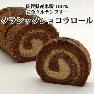 クラシックショコラロール 米粉スイーツ専門店の米粉ロールケーキ  完全グルテンフリー
