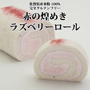 赤の煌めきラズベリーロール 佐賀県産米粉100% 米粉ロールケーキ グルテンフリー