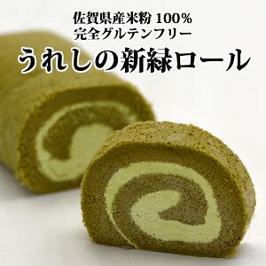 うれしの新緑ロール 米粉スイーツ専門店の米粉ロールケーキ  完全グルテンフリー