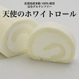 天使のホワイトロール 米粉 ロールケーキ グルテンフリー