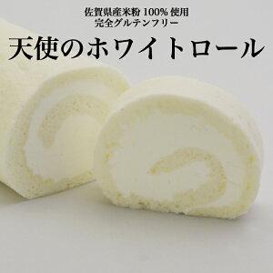 天使のホワイトロール 米粉スイーツ専門店の米粉ロールケーキ  完全グルテンフリー