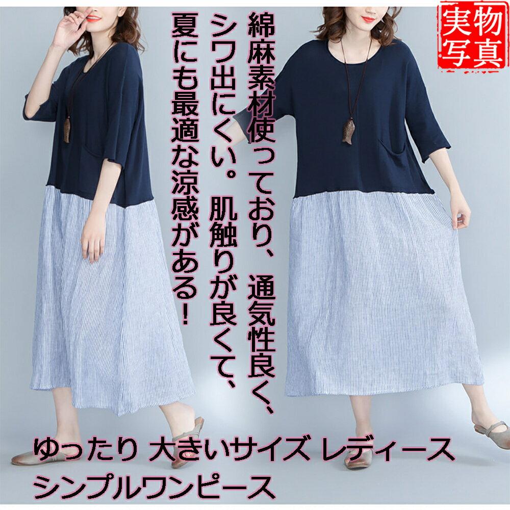 ゆったり 半袖 綿麻 シャツワンピース シンプル オーバーサイズ レディース シャツワンピシャツ 長袖 ゆったり 綿麻 羽織りにも コットン トップス シャツ マタニティ妊婦 マタニティー