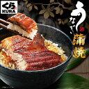 【大感謝祭】【25%OFF】【うなぎの蒲焼 30食セット】「簡易箱包装」65g/食 くら寿司 無添加 送料無料 うな丼 カット…
