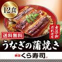うなぎの蒲焼 12食セット くら寿司 無添加 送料無料 うな丼 カット 蒲焼 小分け 肉厚 山椒 うなぎのタレ 炭火焼 お中元