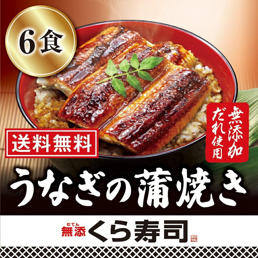 うなぎの蒲焼 6食セット くら寿司 無添加 うな丼 カット 蒲焼 小分け 肉厚 山椒 うなぎのタレ 炭火焼 ひつまぶし お中元
